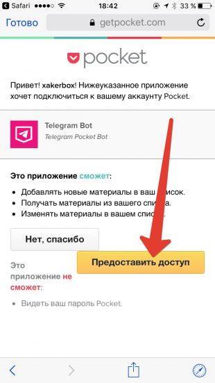 боты Telegram: подключение доступа к Pocket