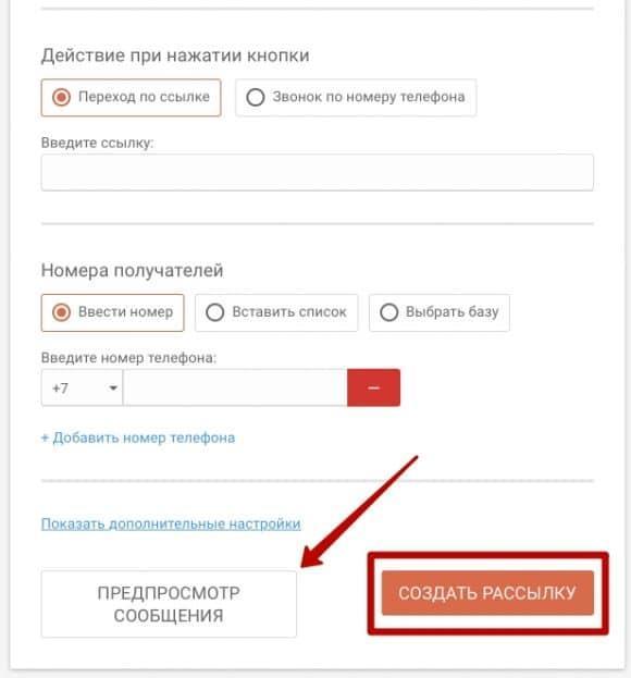 рассылки сообщений в вайбер как делать рассылку в сервисе