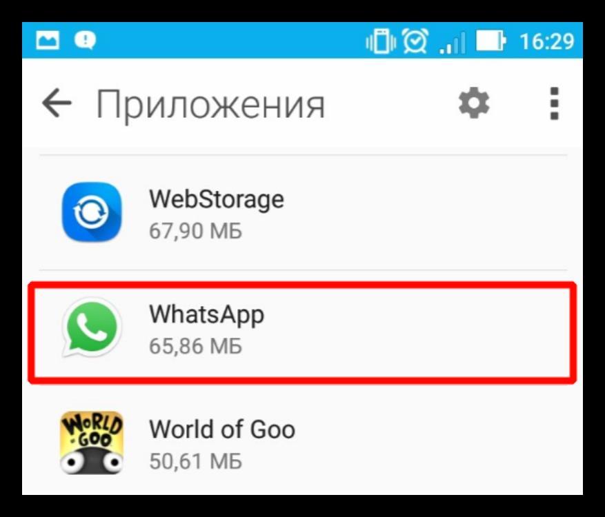Ищем WhatsApp