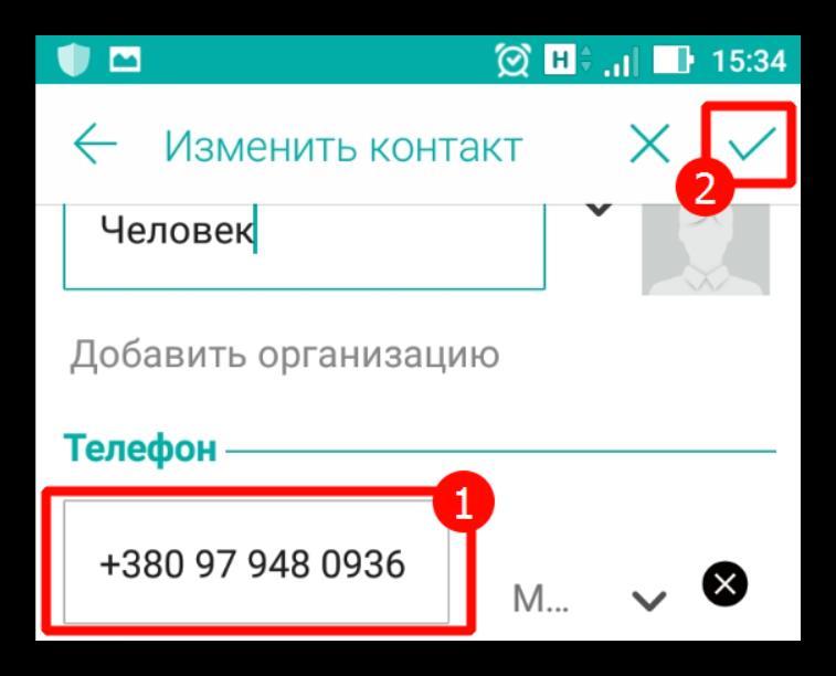 Изменение номера