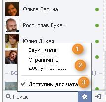 Скриншот №4. Меню чата в правой колонке