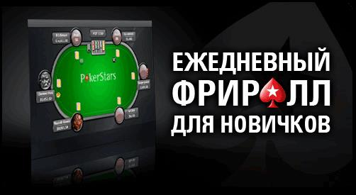 Фрироллы в руме покерстарс для новичков