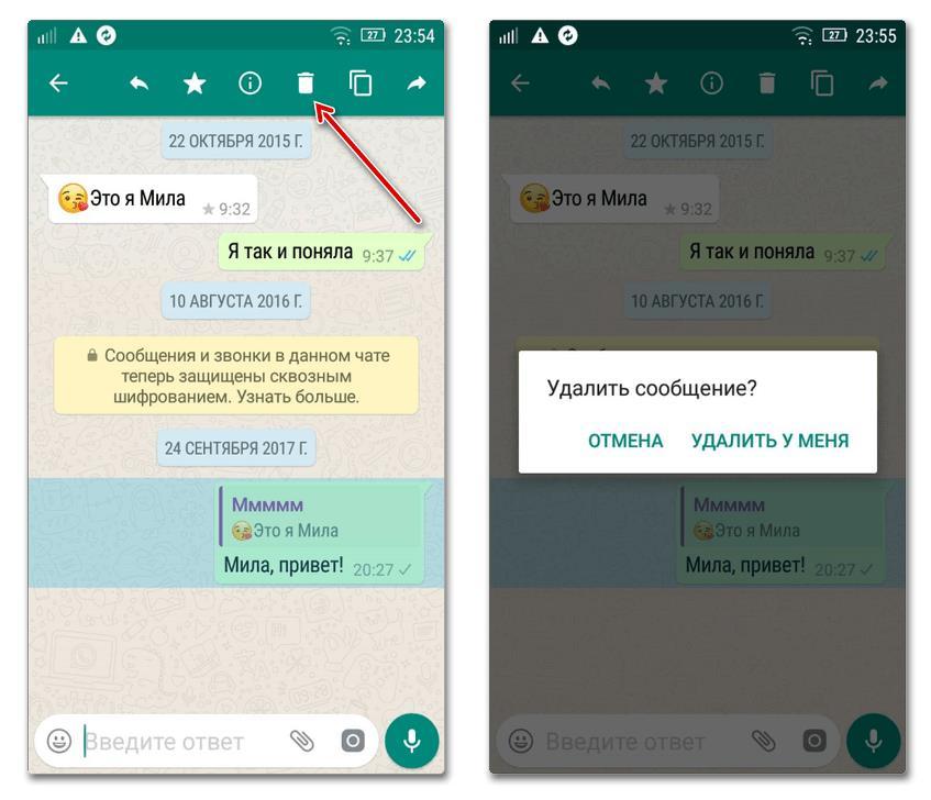Как удалить чат в WhatsApp