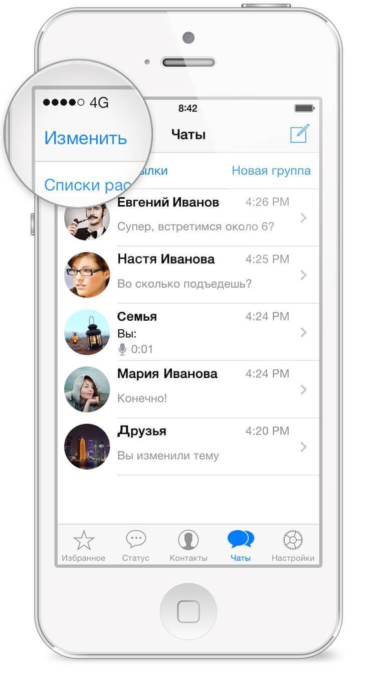kak-udaliКак удалить чат в WhatsAppt-chat-v-whatsapp