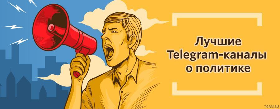 картинка: лучшие каналы о политике в телеграм
