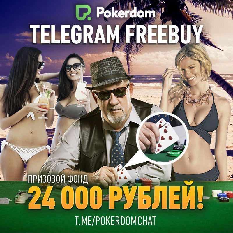 покердом телеграмме фриролл