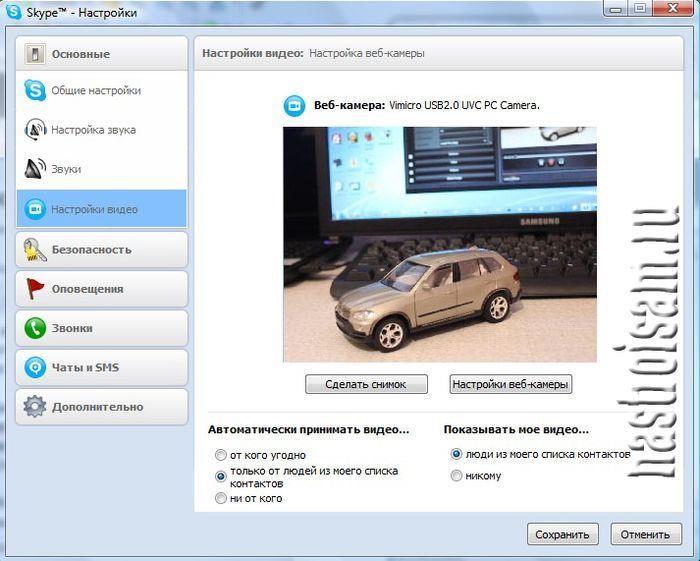 как включить вебку в скайпе