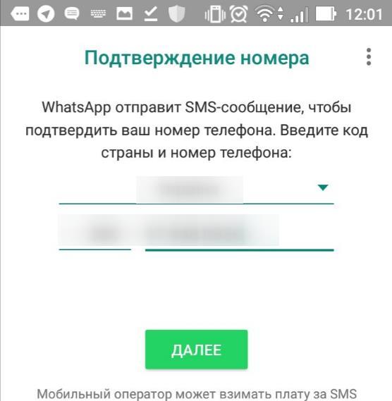 Регистарция WhatsApp