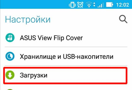 Загрузки Android