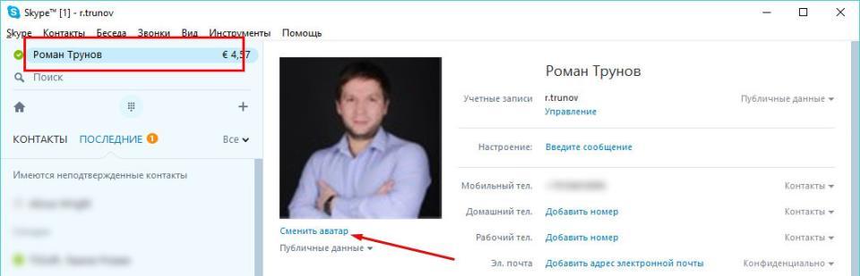 Сменить аватар