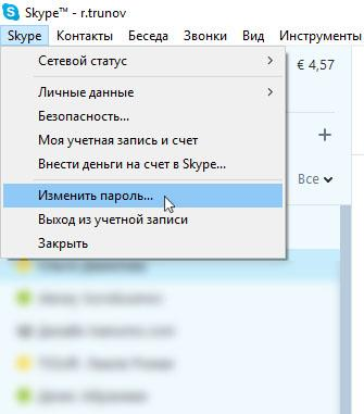 Изменить пароль Skype