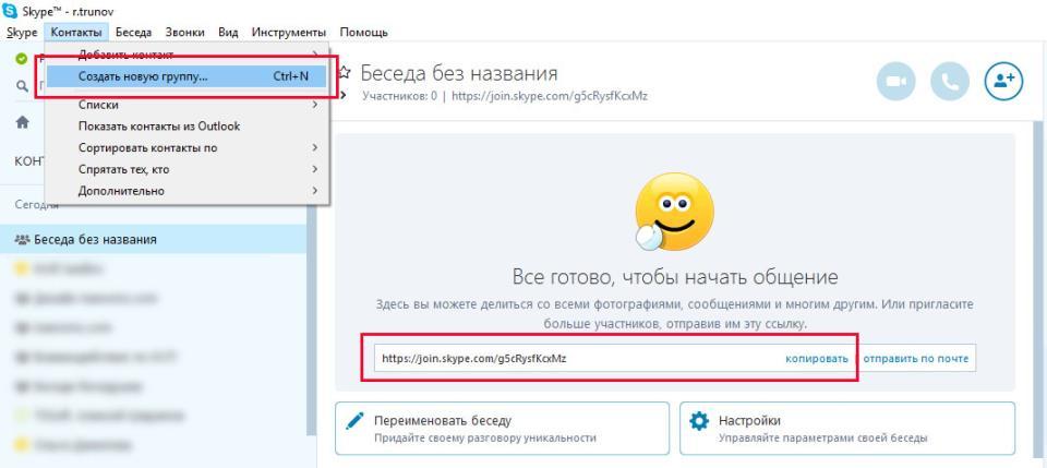 Диалог в Skype без регистрации