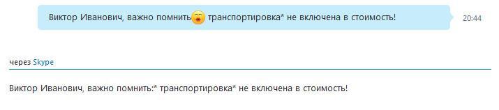Случайный целующийся смайл Skype