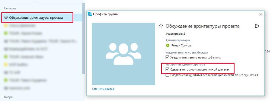 Показать историю Skype для всех