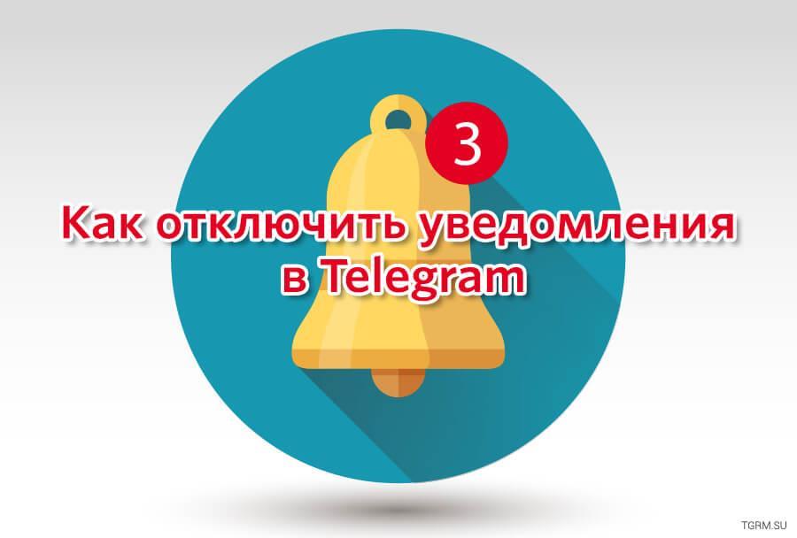 картинка: как отключить уведомления в телеграм