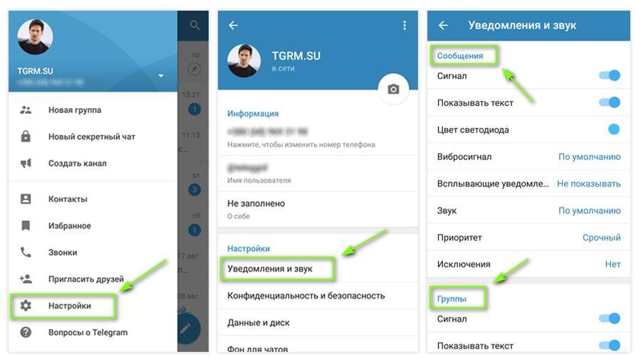 картинка: как отключить уведомления в телеграм на андроид