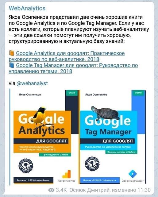 Пример поста канала WebAnalytics
