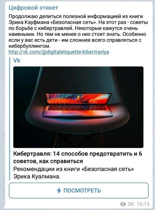 Пример поста канала Цифровой этикет