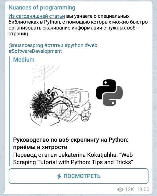 Пример поста канала Nuances of programming