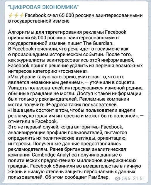 Пример поста канала «ЦИФРОВАЯ ЭКОНОМИКА»