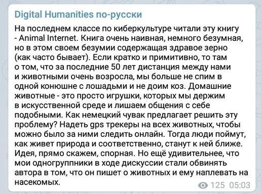 Пример поста канала Digital Humanities по-русски