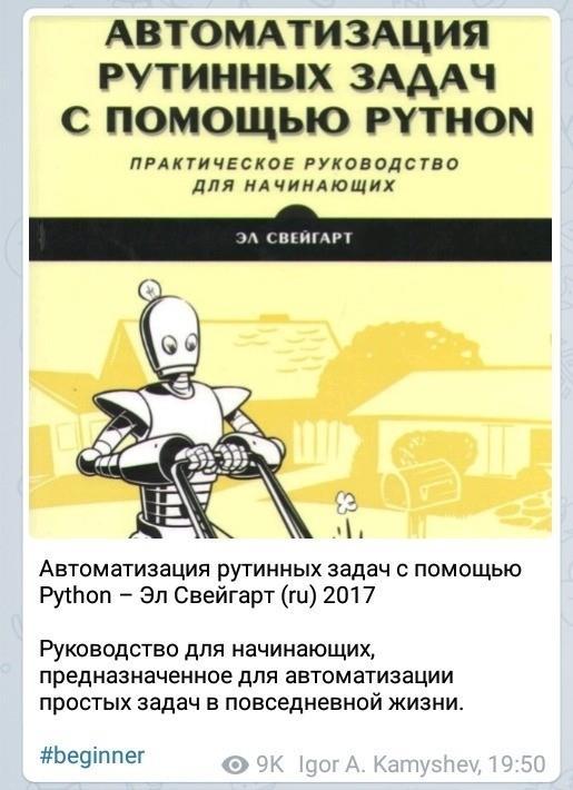 Пример поста канала Python Textbooks
