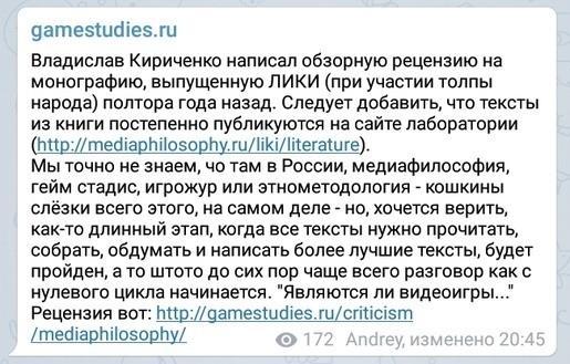 Пример поста канала gamestudies.ru