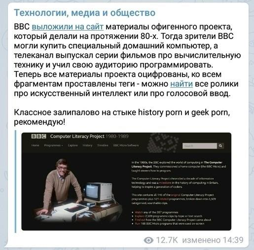 Пример поста канала Технологии, медиа и общество