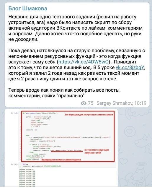 Пример поста канала Блог Шмакова