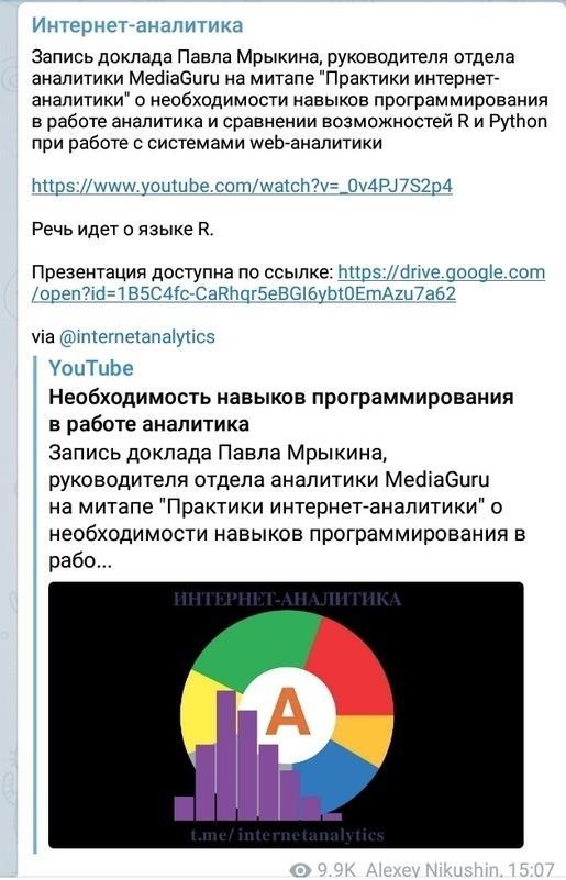 Пример поста канала Интернет-аналитика