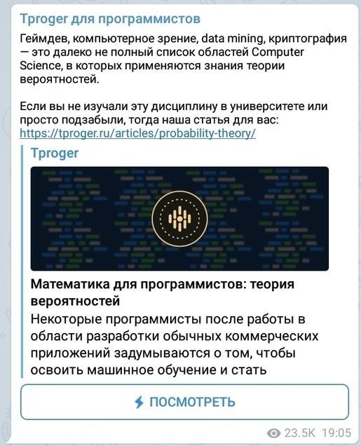 Пример поста канала Tproger для программистов