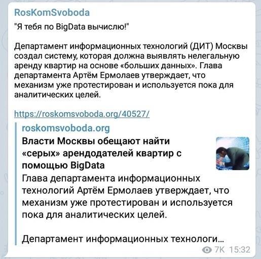 Пример поста канала RosKomSvoboda