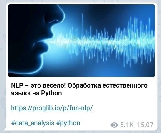 Пример поста канала Библиотека программиста