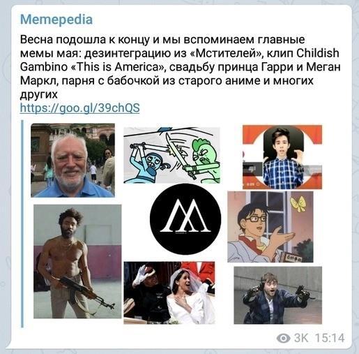 Пример поста канала Memepedia