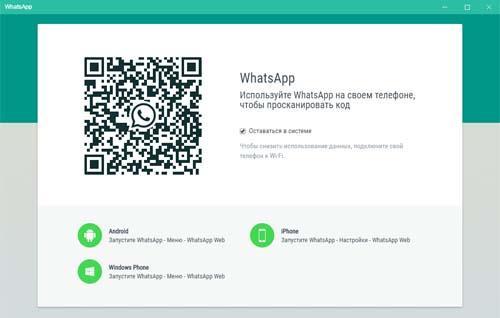 Как скачать WhatsApp (ватсап) на компьютер