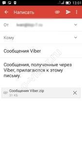 Личная переписка Viber и степень ее защищенности