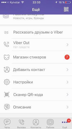 Как скрыть (не загружать) фото с Viber и WhatsApp на iPhone