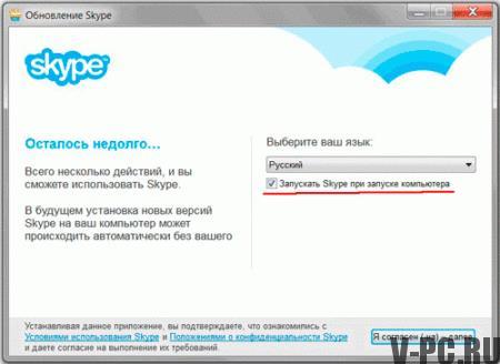 как установить скайп на русском