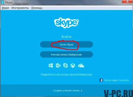 запустить скайп на компьютере