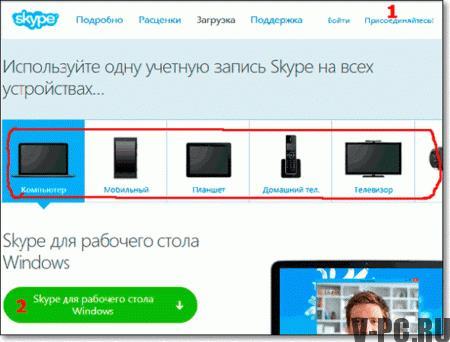 скайп регистрация на компьютере