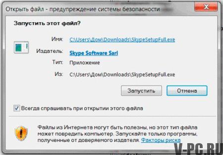 установка скайпа на ноутбуке
