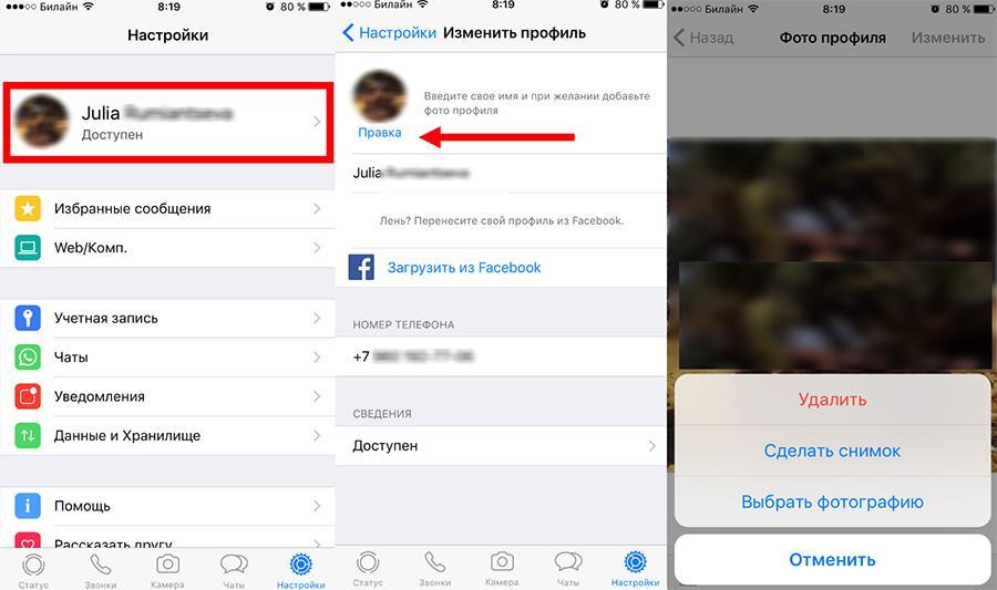 сменить аватар вацап айфон