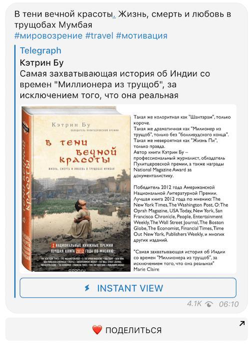Telegram-каналы и боты для любителей книг и почитать