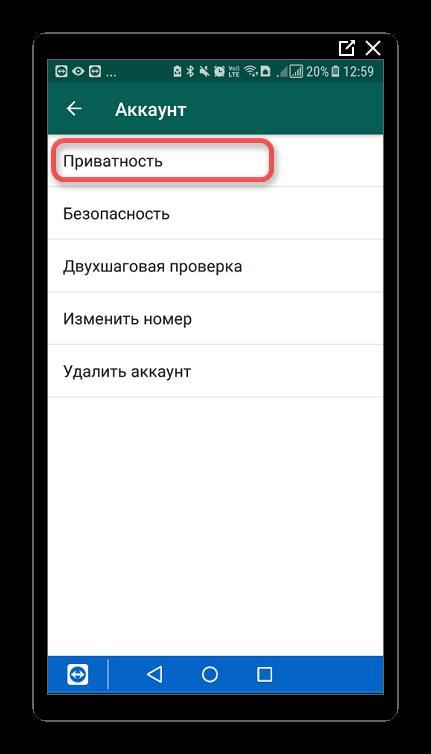Приватность Whatsapp