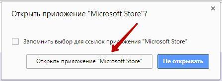 Переход в Microsoft Market