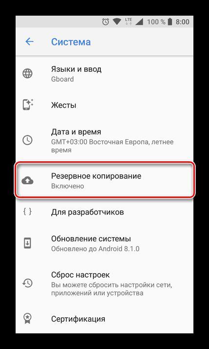 Резервное копирование в настройках на Android