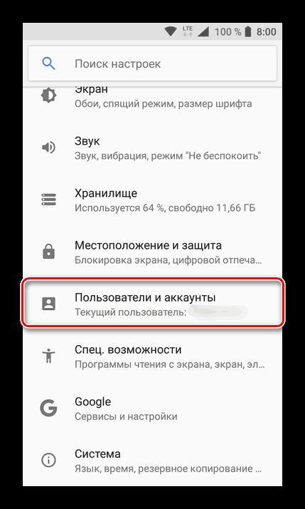 Пользователи и аккаунты на Android