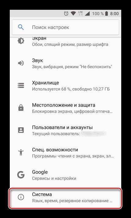 Вход в настройки системы на Android