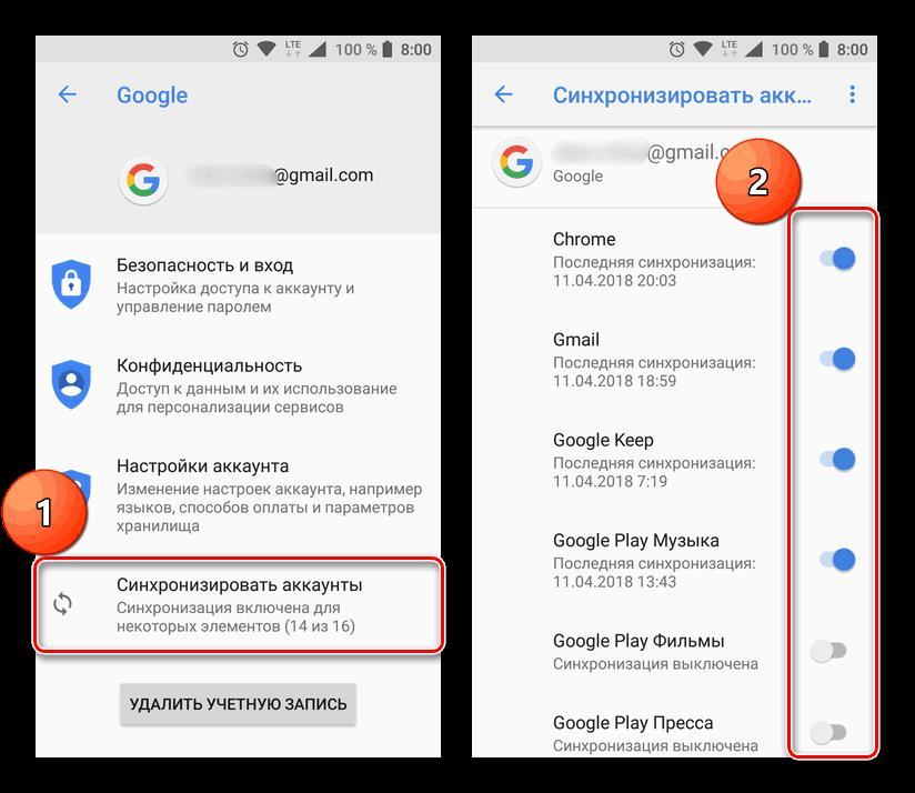 Деактивация тумблеров синхронизации аккаунта Google на Android