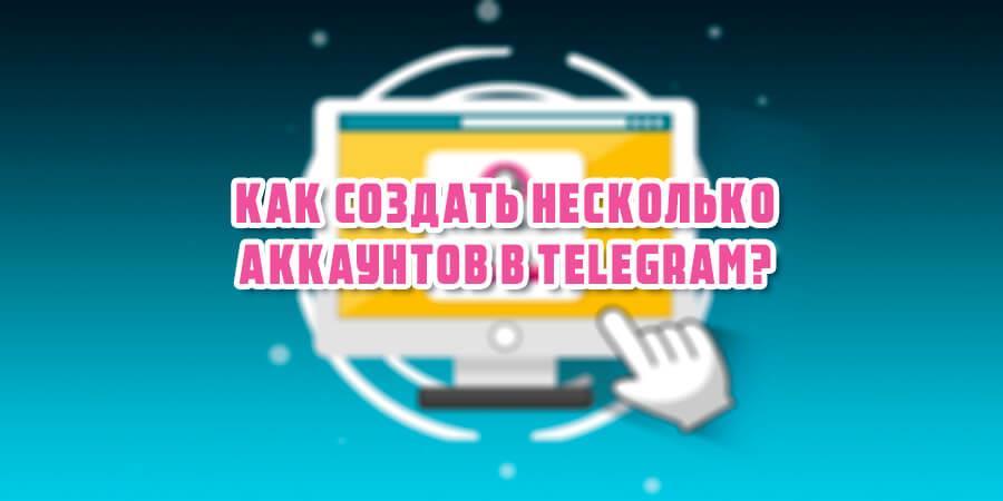 картинка: как создать несколько аккаунтов в телеграм